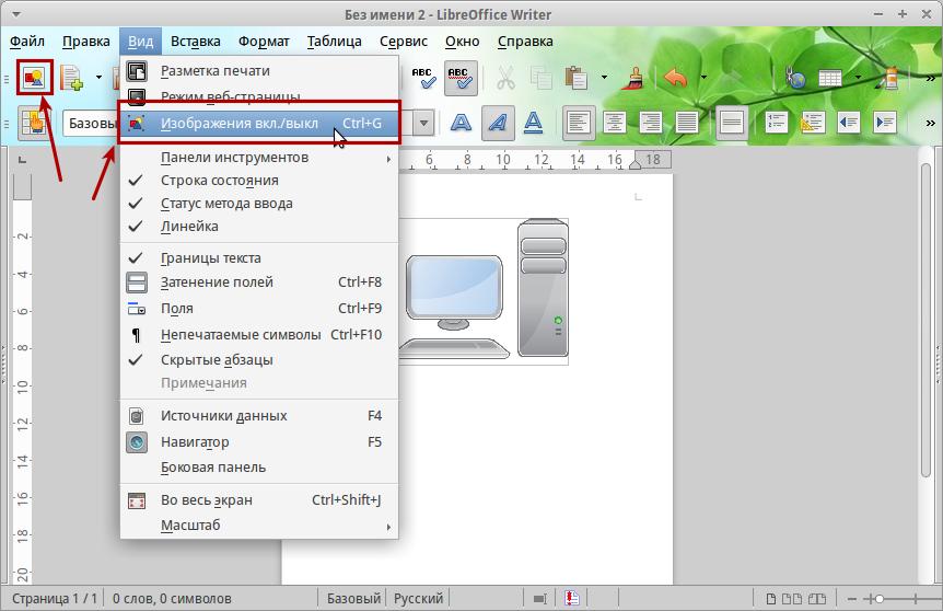 Блог про LibreOffice: LibreOffice: Включение/Выключение ...