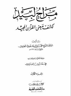 مراح لبيد لكشف معنى القرأن المجيد للشيخ محمد بن عمر نووي الجاوي الجزء ألأول