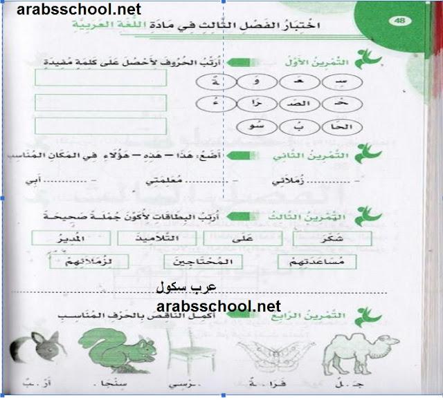 اختبار في اللغة العربية للسنة الأولي ابتدائي الفصل الثالث 2016-2017