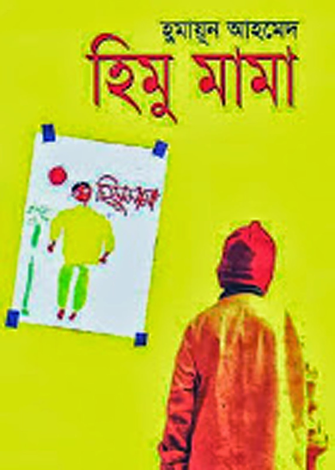 Download himu by humayun ahmed ebook free software chasetube.