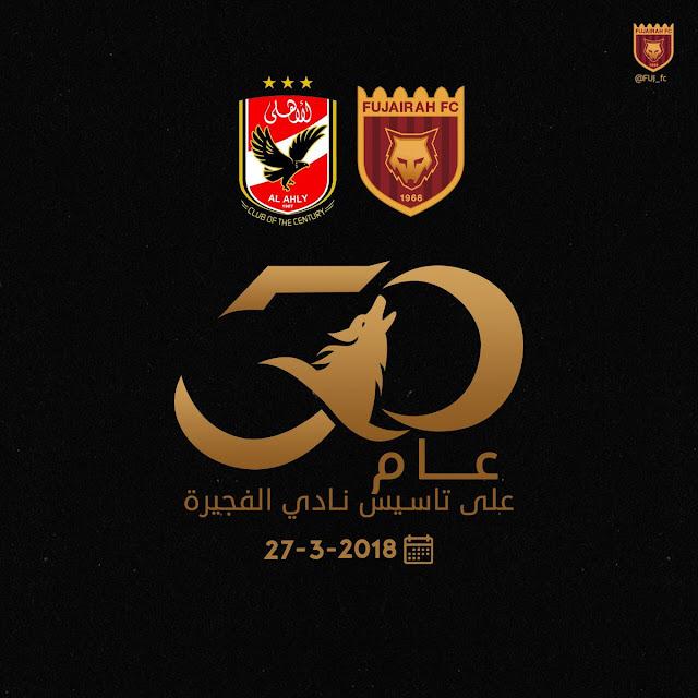موعد مباراة الأهلي المصري والفجيرة الإماراتي الودية يوم 27 /3/2018  والقنوات الناقلة للمباراة مجاناً
