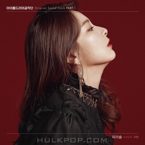 Subin – Idol Drama Operation Team OST Part.1