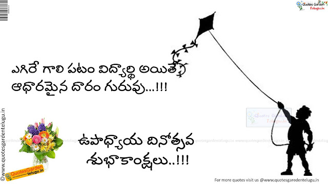 Teachersday quotes HDwallpapers  wishes poems messages greetings sms whatsapp in telugu