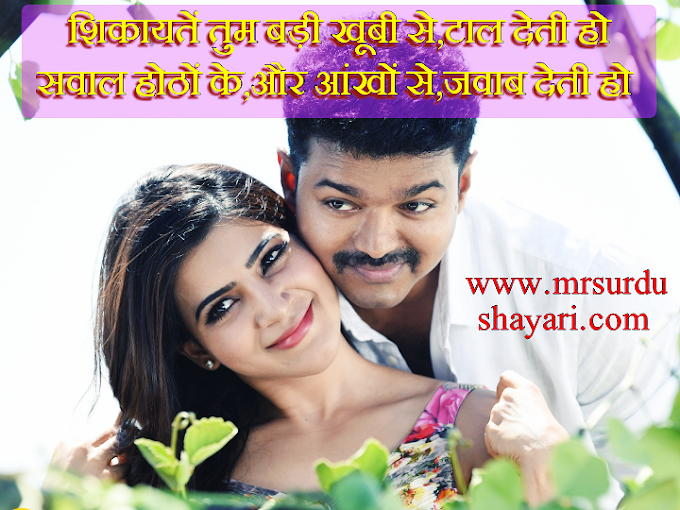 (Mohabbat Shayari) Awesome Shayari in Hindi with Beautiful images