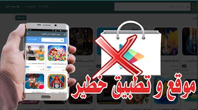 تطبيق وموقع عربي يسمح لك بتحميل التطبيقات المدفوعة و الألعاب المهكرة  و الحصول على عدد لا نهائي من الاموال فيها