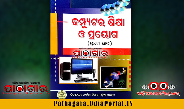Read online or Download Computer Education Text Book of Class -7, published by School and Mass Education Dept, Odisha Govt. and prepared by TE SCERT, Odisha, This book now distributed under Odisha Primary Education Programme Authority (OPEPA).