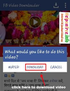 Mobile me facebook se video kaise download kare(मोबाइल में फेसबुक से वीडियो कैसे डाउनलोड करे)