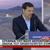 Πάρος: Στα εγκαίνια του νέου αεροδρομίου ο Τσίπρας (videos)