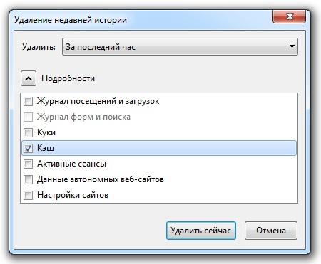 Удалить кэш в Mozilla Firefox