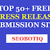 TOP 50+ HIGH PR FREE PRESS RELEASE SUBMISSION SITES LIST