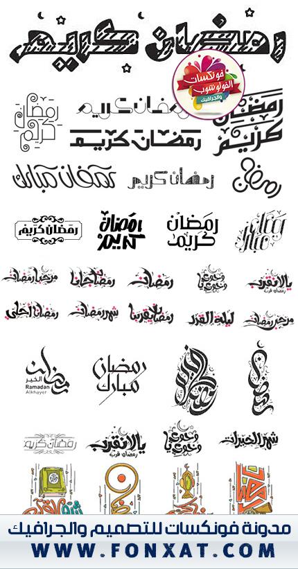Ramadan Kareem Typography Pack