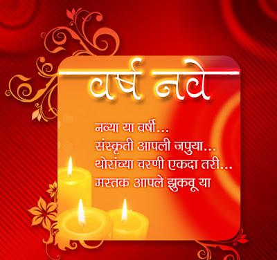 Happy-New-Year-Wishes-In-Marathi