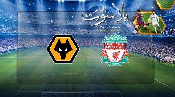 نتيجة مباراة ليفربول وولفرهامبتون اليوم 12-05-2019 الدوري الانجليزي