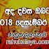 Dawase lagna palapala 2018-12-10 | අද ලග්න පලාපල