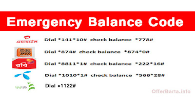 Emergency Balance For GP, Robi, Banglalink, Airtel, Teletalk