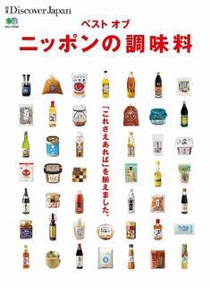 別冊Discover Japan ベストオブニッポンの調味料