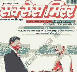सक्सेस मिरर हिंदी पत्रिका जून 2018