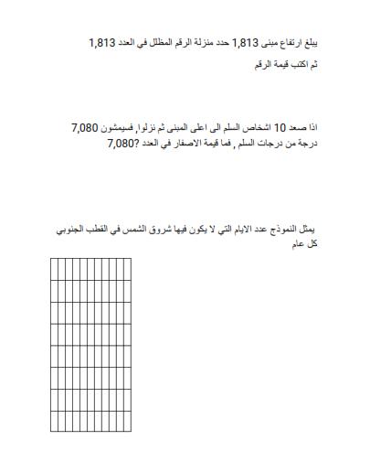 اوراق عمل مراجعة في الرياضيات للصف الثالث