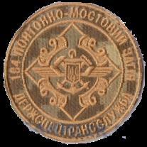 Емблема 194 опмз