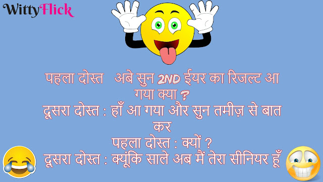Friends Joke ~ Dehati Chutkule Pic And Wallpaper (दोस्ती का जोक)