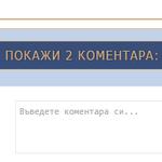 коментарите в блога