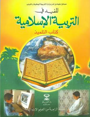 المفيد في التربية الإسلامية المستوى الرابع