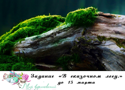 http://mirvdohnoveniy.blogspot.ru/2018/02/15.html