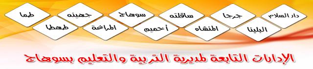 نتيجة الشهادة الاعدادية بمحافظة سوهاج 2018 اخر العام (البوابة الاكترونية لمديرية التربية والتعليم)
