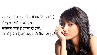 Latest Shayari Images wallpapers hindi