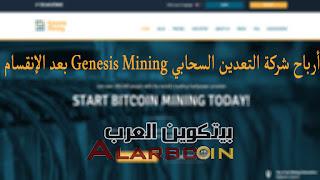 أرباح شركة التعدين السحابي Genesis Mining بعد الإنقسام