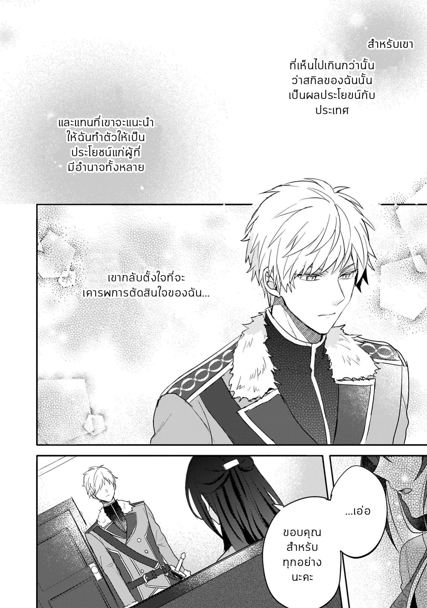 อ่านการ์ตูน Skill Daidokoro Shoukan wa Sugoi! Isekai de Gohan Tsukutte Point Tamemasu ตอนที่ 2 หน้าที่ 16