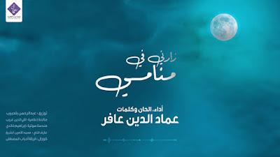 زارني في منامي - عماد الدين عافر