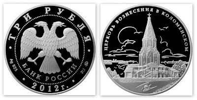 Монета: Церковь Вознесения Господня в Коломенском, Москва. Банк России, 2012 год