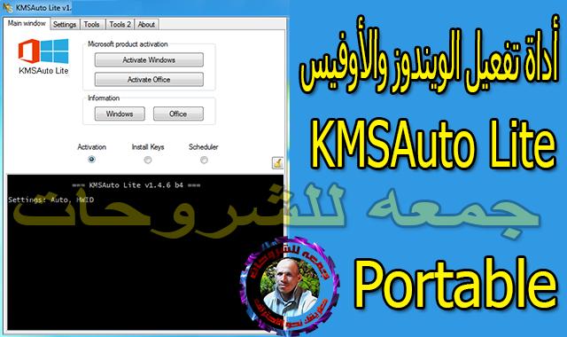 أداة تفعيل الويندوز والأوفيس  KMSAuto Lite 1.5.5 Portable