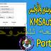 أداة تفعيل الويندوز والأوفيس | KMSAuto Lite 1.5.5 Portable
