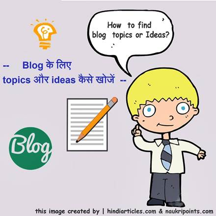 How  to find blog  topics or Ideas