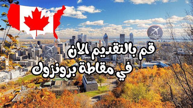 مقاطعة نيوبرونزويك تفتح باب الهجرة الى كندا