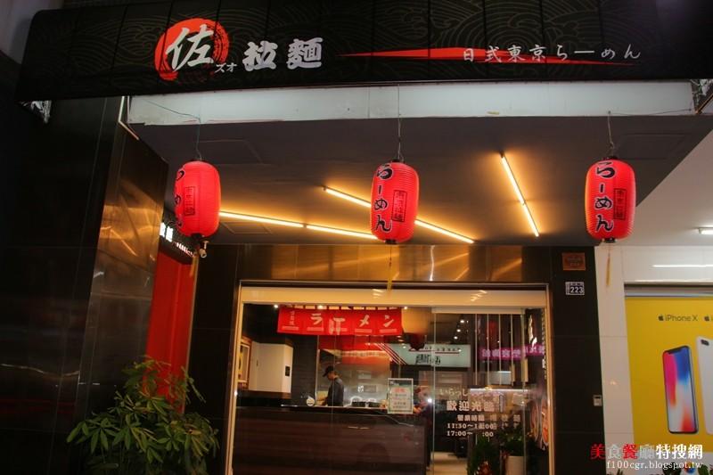 [中部] 台中市西屯區【佐一拉麵】沒吃過日本拉麵嗎?來佐一拉麵讓你嚐到真正的日本拉麵口味