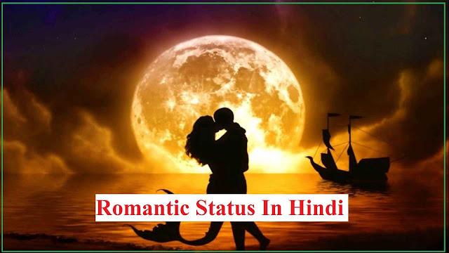 Hindi Status | हिंदी स्टेटस