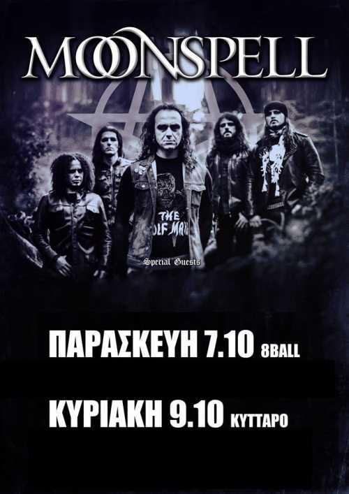 MOONSPELL: Τον Οκτώβριο σε Αθήνα και Θεσσαλονίκη