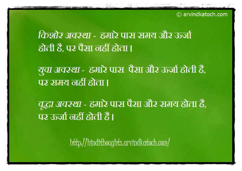 Life, Hindi, Quote, Thought, money, energy, Hindi Thought