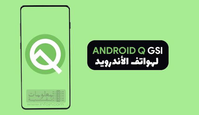 كيفية تحميل وتثبيت نظام Android Q GSI لهواتف الأندرويد