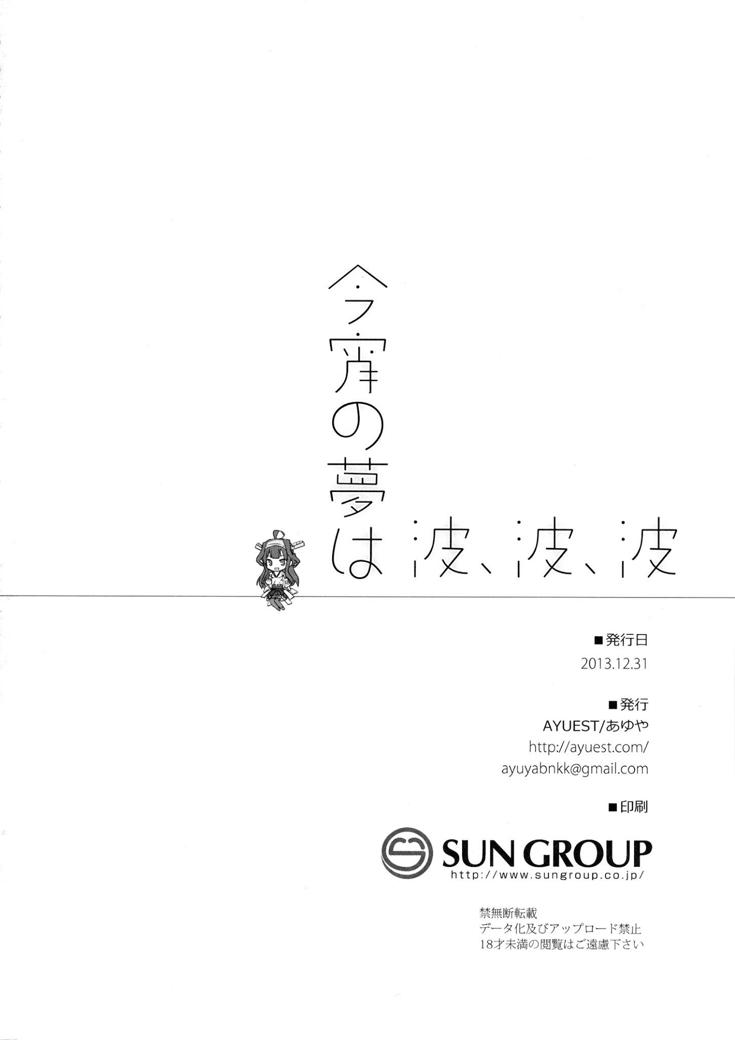 Hình ảnh H00018 in Koyoi no Yume wa Nami
