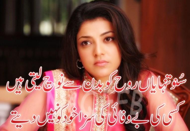 Bewafa Poetry Bewafa Shayari In Urdu Sad Poetry Urdu