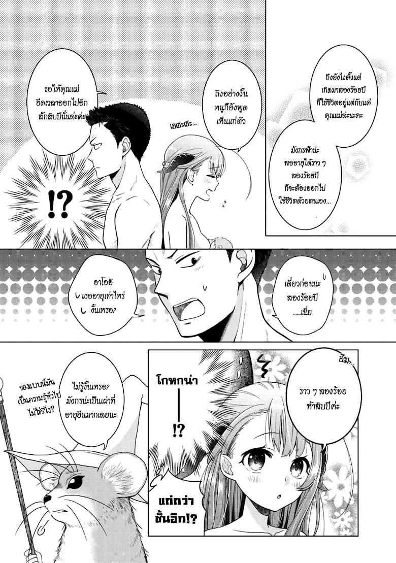 Kitaku Tochuu de Yome to Musume ga Dekita n dakedo, Dragon datta. - หน้า 6