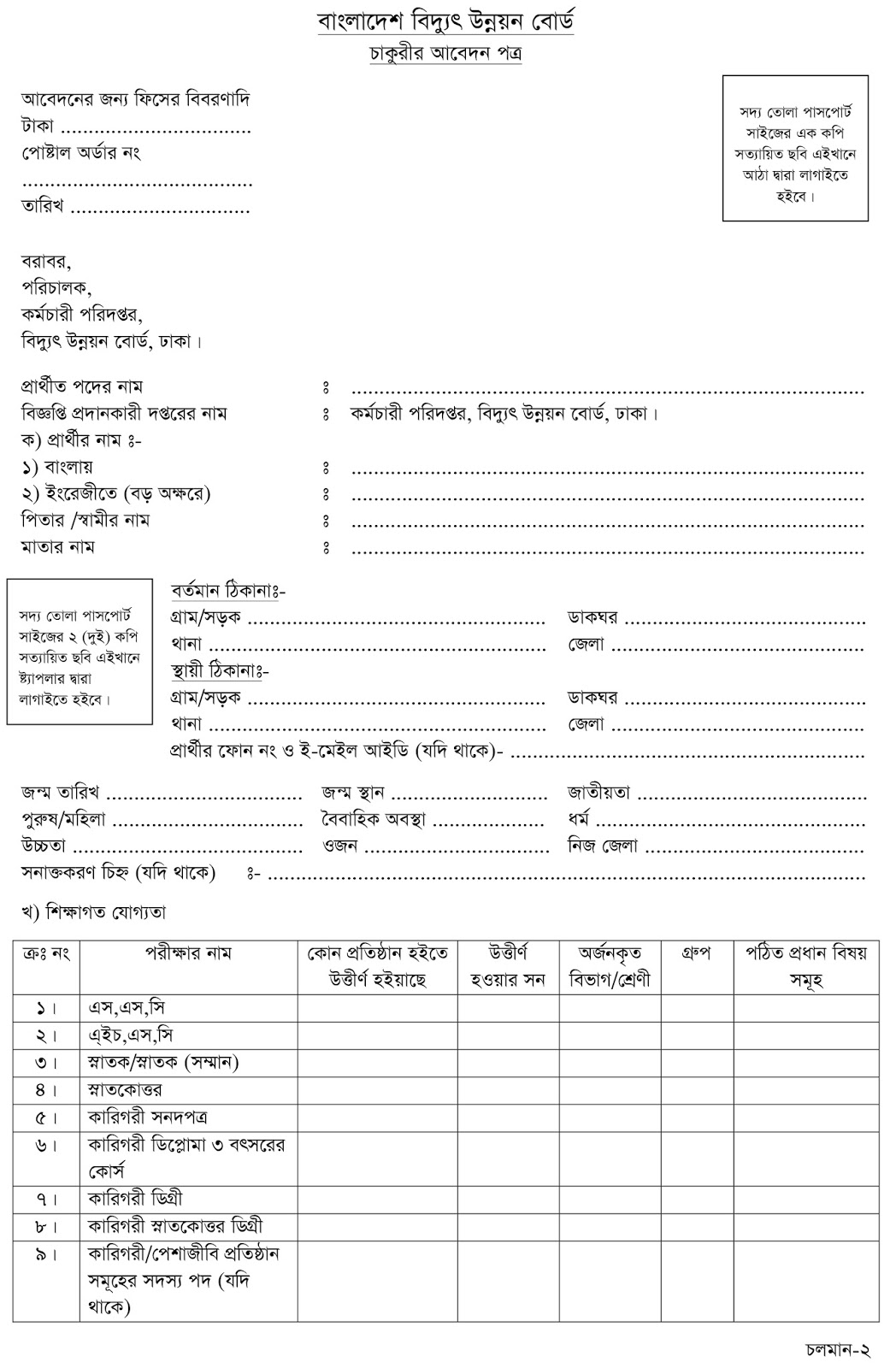 Bangladesh Power Development Board (BPDB) Job Appliaction Form