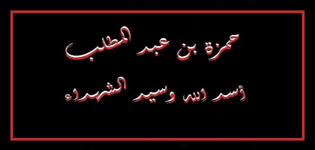 استشهاد حمزة بن عبد المطلب