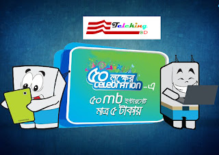Grameenphone 50MB Internet @5Tk!