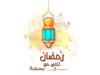 صور رمضان احلى مع بسمة