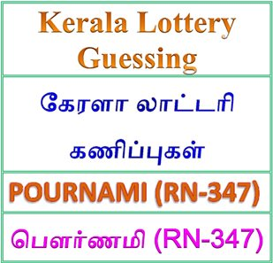 Kerala lottery guessing of Pournami RN-347, Pournami RN-347 lottery prediction, top winning numbers of Pournami RN-347, ABC winning numbers, ABC Pournami RN-347 08-07-2018 ABC winning numbers, Best four winning numbers, Pournami RN-347 six digit winning numbers, kerala lottery result Pournami RN-347, Pournami RN-347lottery result today, Pournami lottery RN-347, www.keralalotteries.info RN-347, live- Pournami -lottery-result-today, kerala-lottery-results, keralagovernment, result, kerala lottery gov.in, picture, image, images, pics, pictures kerala lottery, kerala lottery online Pournami official, kerala lottery today, kerala lottery result today, kerala lottery results today, today kerala lottery result Pournami lottery results, kerala lottery result today Pournami, Pournami lottery result, kerala lottery result Pournami today, kerala lottery Pournami today result, Pournami kerala lottery result, today Pournami lottery result, today kerala lottery result Pournami, kerala lottery results today Pournami, Pournami lottery today, today lottery result Pournami , Pournami lottery result today,kerala lottery result yesterday, kerala lottery result today, kerala online lottery results, kerala lottery draw, kerala lottery results, kerala state lottery today, kerala lottare, Pournami lottery today result, Pournami lottery results today, kerala lottery result, lottery today, kerala lottery today lottery draw result, kerala lottery online purchase Pournami lottery, kerala lottery Pournami online buy, buy kl result, yesterday lottery results, lotteries results, keralalotteries, kerala lottery, keralalotteryresult, kerala lottery result, kerala lottery result live, kerala lottery result live, kerala lottery bumper result,